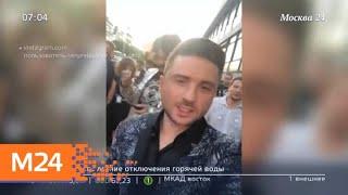Смотреть видео Актуальные новости мира и России за 13 мая - Москва 24 онлайн