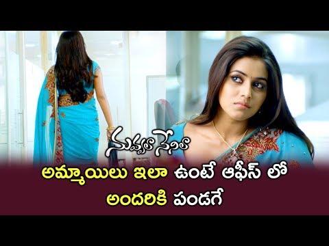Poorna Comes To Office In Saree - Varun Impressed With Poorna - Nuvvala Nenila Movie Scenes
