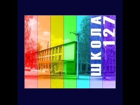 проморолик школа 127