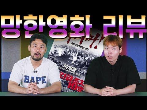 Screwed Movie Review - Urgent Treat #19 [DaeShin Review]