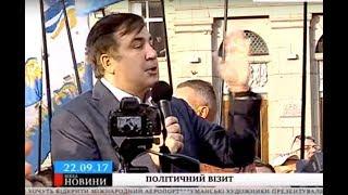У Черкаси з візитом навідався Михайло Саакашвілі