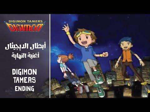 Digimon Tamers  أبطال الديجيتال الجزء الثالث- Arabic 1st Ending + Subs&Trans