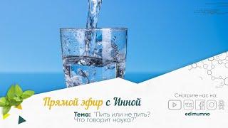 Пить или не пить? Что говорит наука?
