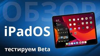 Обзор iPadOS 13 beta, какие отличия от iOS?
