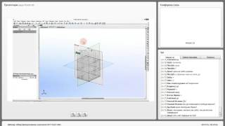 T-FLEX CAD - Вебинар 6 апреля 2016. Часть 1 - знакомство