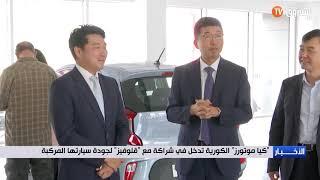 كيا موتورز الكورية تدخل في شراكة مع قلوفيز لجودة سيارتها المركبة