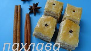 пахлава ароматная рецепт(Пахлава - вкуснейший десерт, который обожают и взрослые, и дети! Ароматная и очень аппетитная с хрустящей..., 2015-02-07T23:13:15.000Z)
