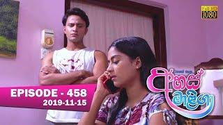 Ahas Maliga | Episode 458 | 2019-11-15 Thumbnail