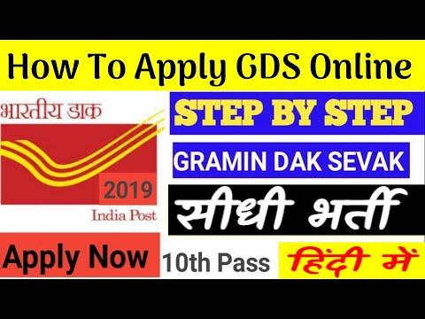 GDS Recruitment 2019 India Post Gramin Dak Sevak 1735 Posts Gramin Dak  Sewak Online Application Form