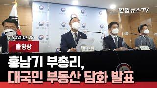 [풀영상] 홍남기 부총리, 부동산 정책 대국민 담화 발표 / 연합뉴스TV (YonhapnewsTV)