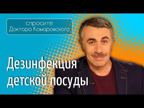 Дезинфекция детской посуды - Доктор Комаровский