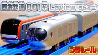 これぞ近未来☆フォルムが素敵 プラレール 西武鉄道 001系 Laview(ラビュー) & 東京メトロ有楽町線・副都心線10000系 S-19 新旧車両レビュー