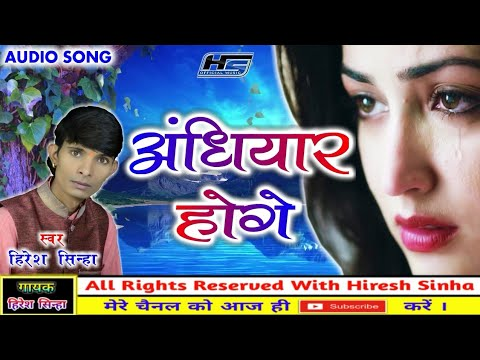 हिरेश सिन्हा    अँधियार होगे   Andhiyaar Hoge    Cg Sad Song    Hiresh Sinha