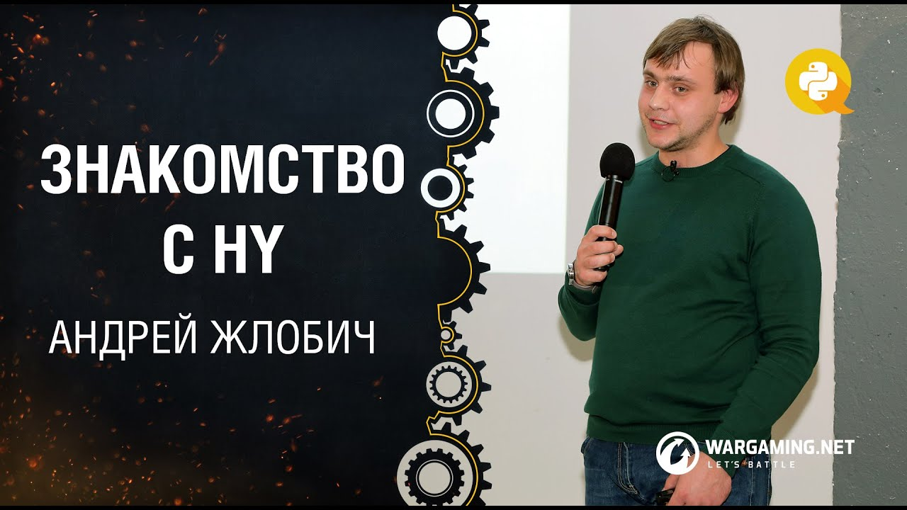 Image from Знакомство с Hy