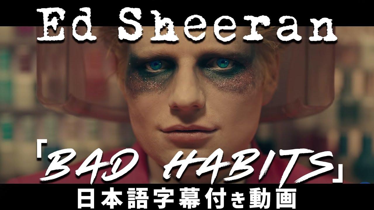 Download 【和訳】Ed Sheeran「Bad Habits」【公式】
