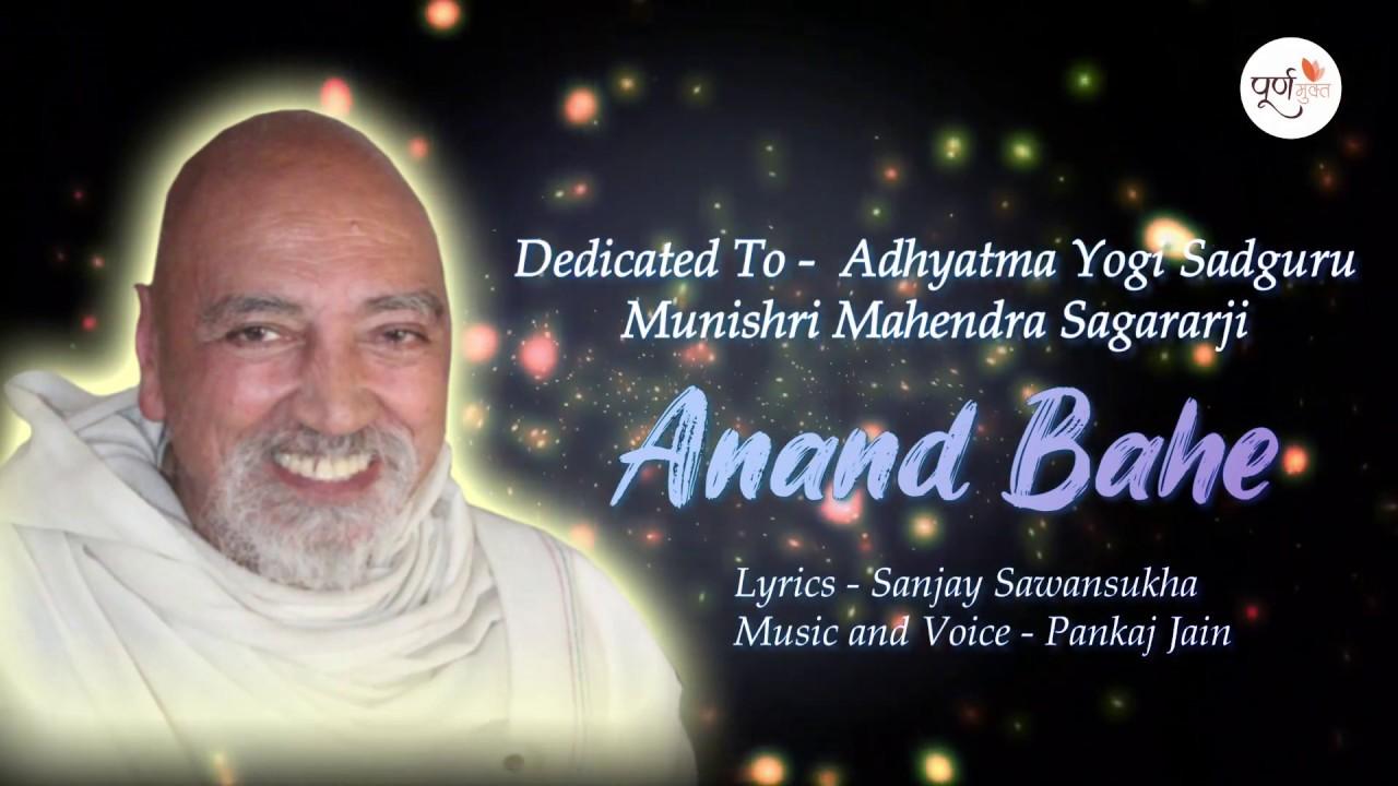 Anand Bahe - Adhyatm Yogi Munishri Mahendra Sagar Ji