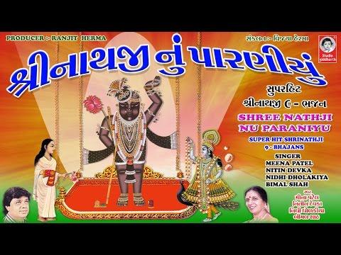 શ્રીનાથજી નું પારણિયું - ( નિધી ધોળકીયા - નીતિન દેવકા )  ||  Shreenathji Nu Paraniyu