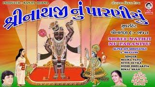 Shreenathji Nu Paraniyu || Nitin Devka - Nidhi Dholakiya