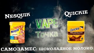 Рецепт Quickie Milk Chocolate/Nesquik   cамозамес Vape Точка