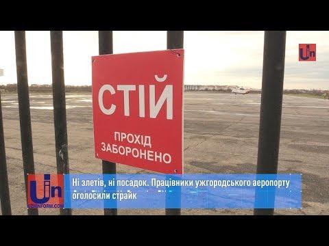 Ні злетів, ні посадок. Працівники ужгородського аеропорту оголосили страйк