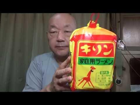 [頑固おやじ]元ラーメン屋店主の秘密のご飯キリンラーメンをヤマコノデラックス醤油バターライスを頂きます