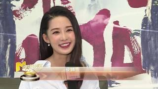 专访李沁:尽全力演绎《诛仙Ⅰ》 希望观众看到背后付出【焦点明星 | 20190915】
