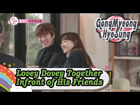 [We got Married♥] GongMyeong&Hyesung Lovey Dovey Infront of His Friends  20170204