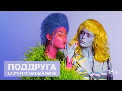 LAUTA feat. MASHA GORBAN - ПодДруга