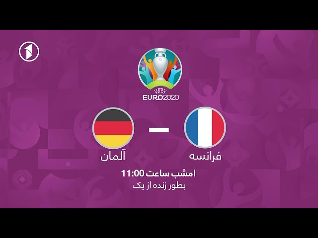 جام ملت های اروپا - فرانسه در مقابل آلمان - امشب ساعت ۱۱:۰۰ بطور زنده و انحصاری از تلویزیون یک