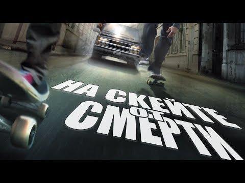 На скейте от смерти / Skate or Die (2008) / Боевик