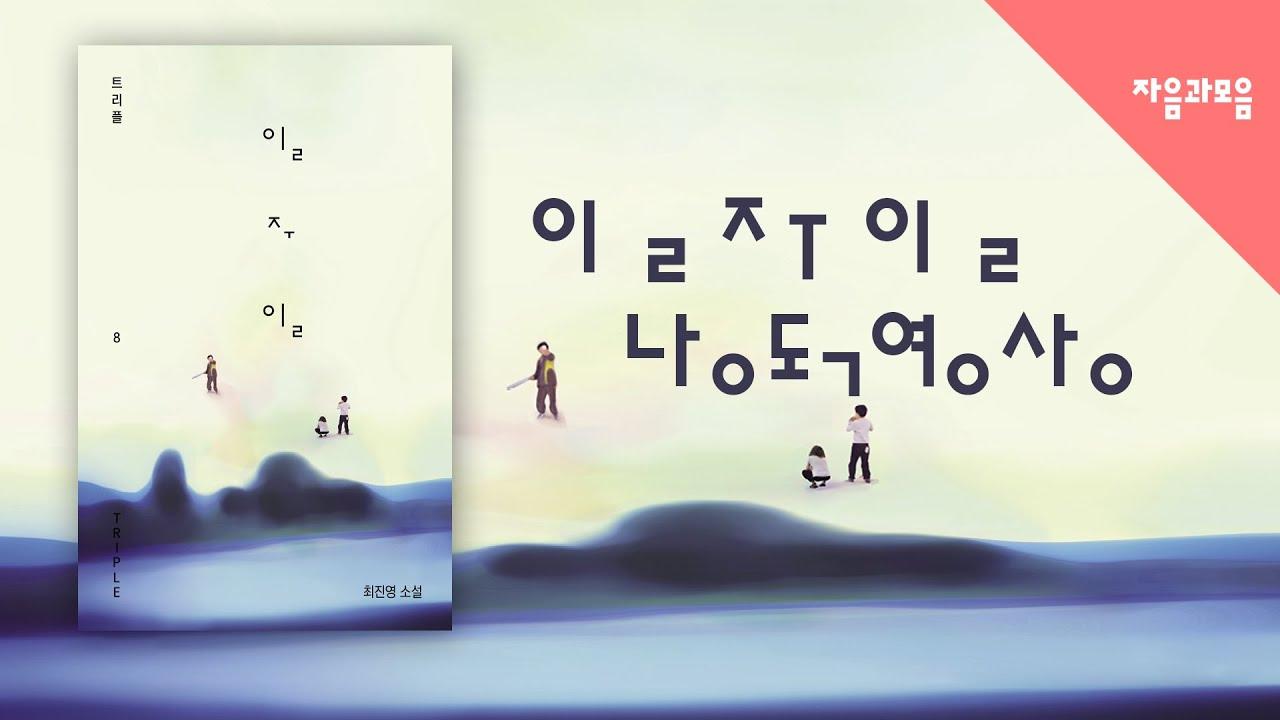 [TREPLE SERIES] 『일주일』   최진영 작가   낭독🎙   책ASMR  📚