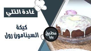 كيكة السينامون رول - غادة التلي