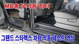 그랜드 스타렉스 무시동 MD홍 무시동 히터 작업 서울 …