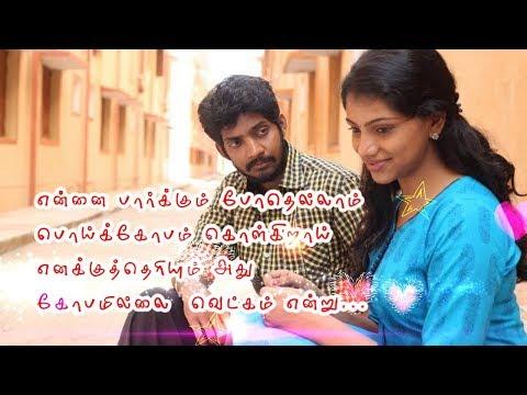 ❤️whatsapp-status-🌹💜❤💕-love-quotes-❤️-காதல்-கவிதை-❤-வாட்சாப்-ஸ்டேட்டஸ்