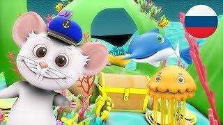 К морю шел моряк | детские стишки | Детские песни | мультфильмы для детей | Little Treehouse
