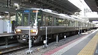 JR京都線 223系2000番台W13+V57編成 大阪駅発車
