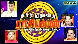 Rasi Palan - Puthuyugam TV Show