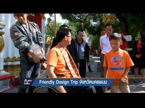 Friendly Design Trip ทัวร์อารยสถาปัตย์ จ.นครพนม (2) เก็บตกจากเนชั่น 1-3-59