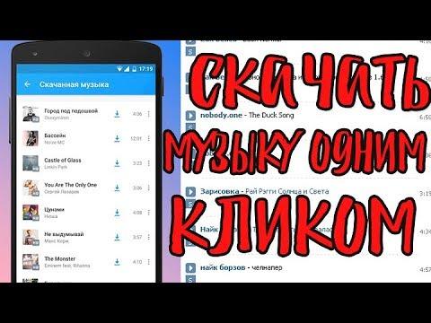 Скачать музыку  Вконтакте  одним кликом.