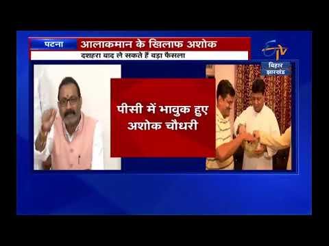 आलाकमान के खिलाफ अशोक चौधरी | ETV Bihar Jharkhand