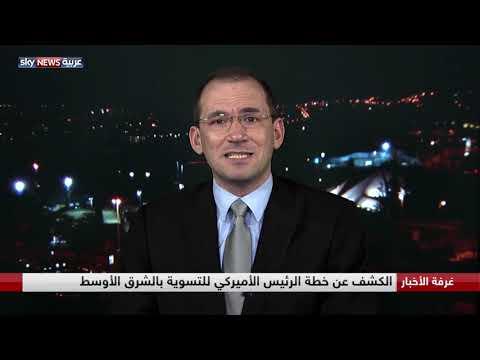 -صفقة القرن-.. بين التسريب الإسرائيلي والرفض الفلسطيني  - نشر قبل 8 ساعة
