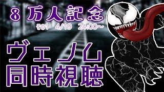 【!同時視聴!】ヴェノムをいっしょにみる週末の夜【8万人記念その1】