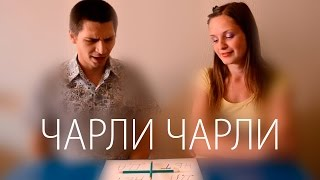 ЧАРЛИ, ЧАРЛИ ЧЕЛЛЕНДЖ / CHARLIE, CHARLIE CHALLENGE