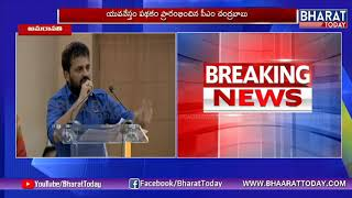 Yuva Nestham With AP CM Chandrababu LIVE At Praja Vedika From Amaravathi | Bharattoday