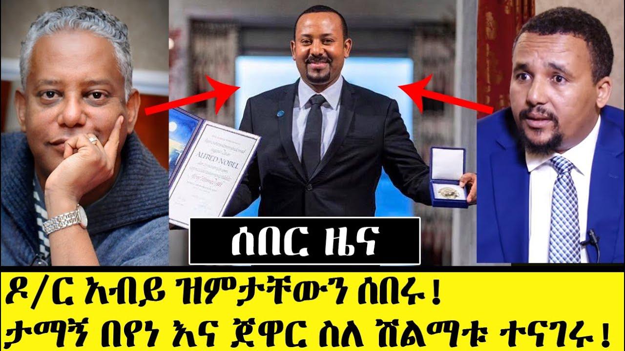Tamagn Beyene and Jawar Mohamed On Abiy Nobel Prize.