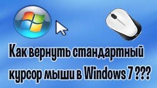 Как вернуть стандартный курсор мыши в Windows 7