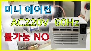 AC220V 60Hz 창문형 미니 에어컨 迷你空调 韩国…