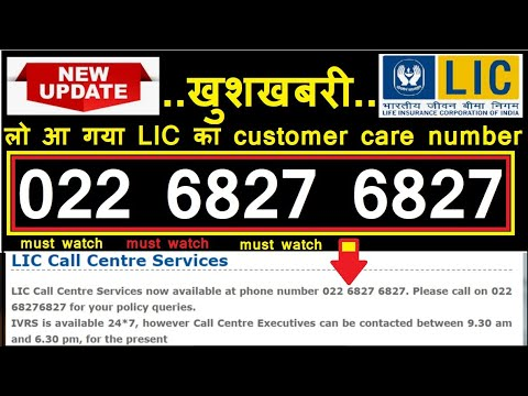 LIC Latest Update | LIC Call Centre Number | Lic  Customer Helpline Number| Beemafal Tv