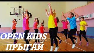 Детский танец Прыгай - Open kids | Nutsdance