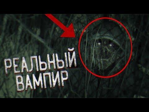 Нас Преследует Вампир в 3 Часа Ночи!! !!! ОН УКУСИЛ НИКИТУ??? | Реальные Вампиры |ПОТУСТОРОННИЕ